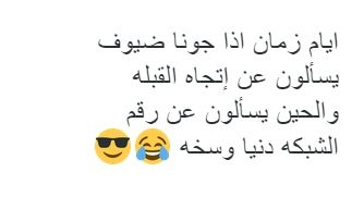 ايييييييييييييييه دنيا اا Arabic Funny Funny Quotes Arabic Jokes