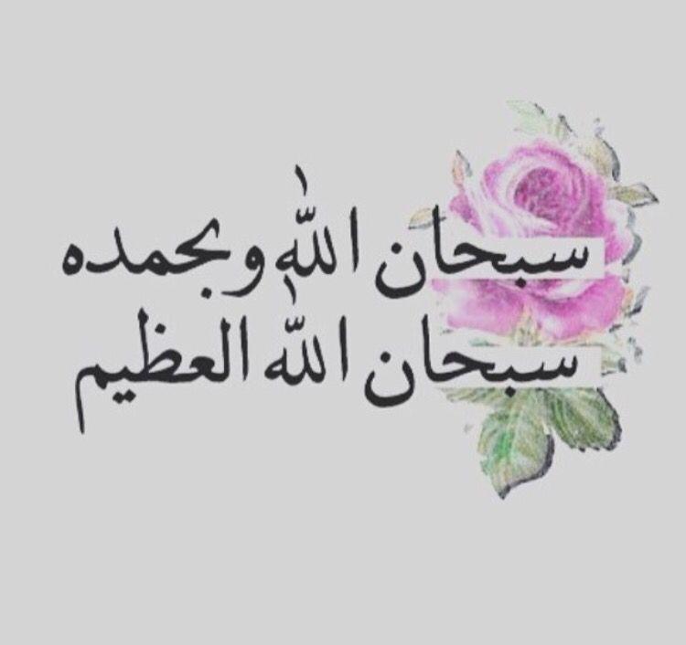 كلمتان خفيفتان على اللسان ثقيلتان في الميزان سبحان الله وبحمده سبحان الله العظيم Doa Islam Islamic Quotes Islam