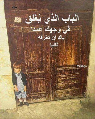 الباب الذي يغلق في وجهك عمدا اياك ان تطرقه ثانيا Arabic Quotes Arabic Love Quotes Painting Illustration