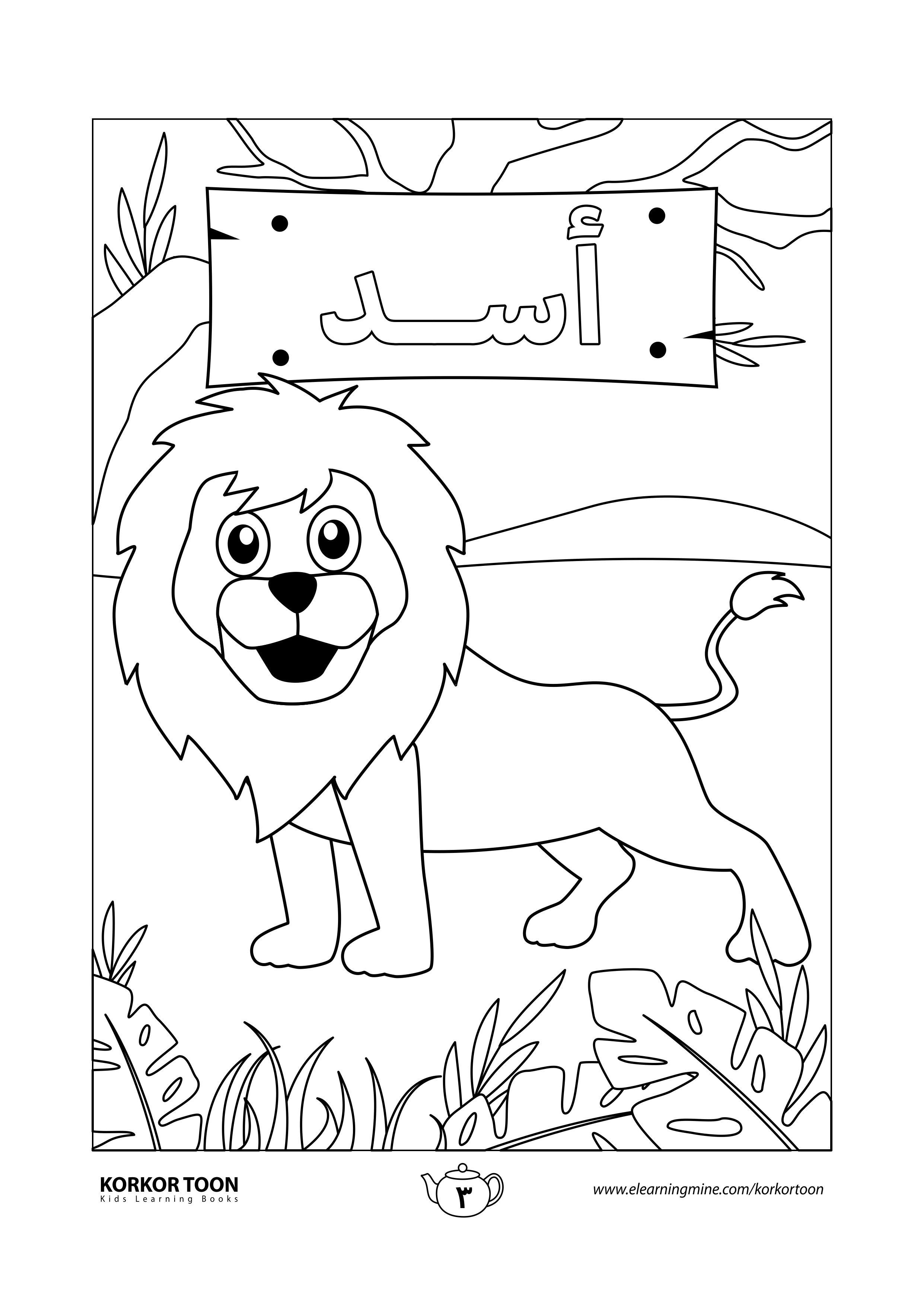كتاب تلوين حيوانات الغابة صفحة تلوين الأسد In 2021 Coloring Books Jungle Animals Animal Coloring Books