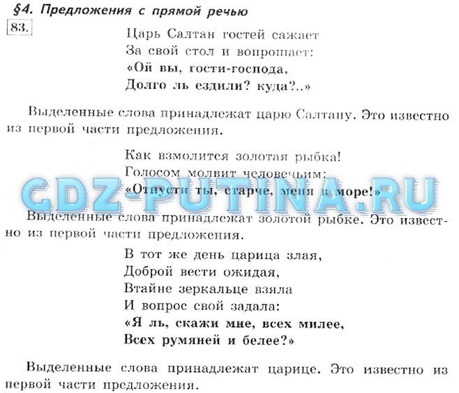 Готовые домашние задания русский язык пронин класс