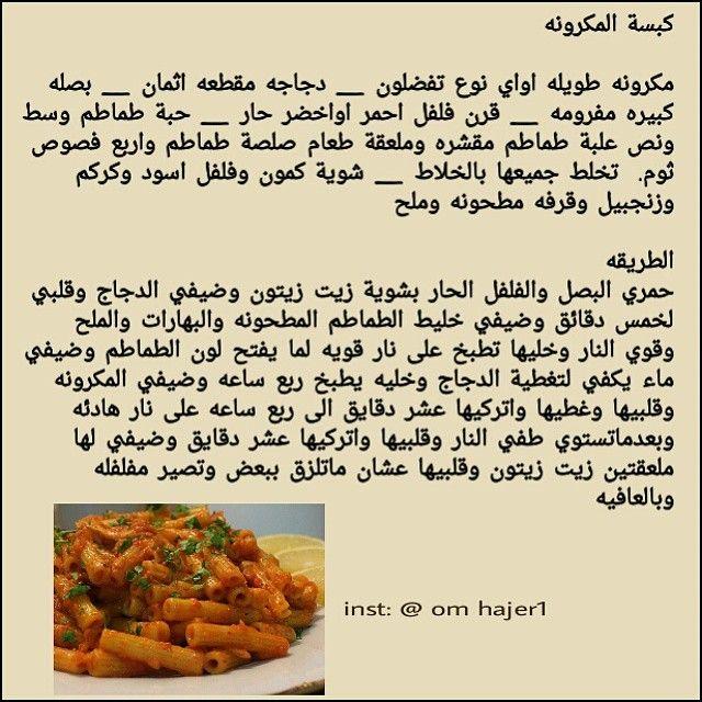 ام هاجر On Instagram كبسة المكرونه Zko Kitchen Arabic Food Food Food And Drink