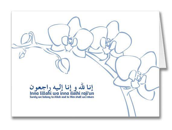 Arabic Islamic Sympathy Card Instant Download 5\