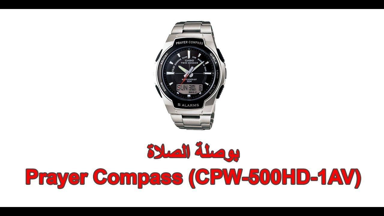 طريقة ضبط ساعة كاسيو بوصلة الصلاة وخصائصها Cpw 500hd 1av Prayers Casio Watch Compass