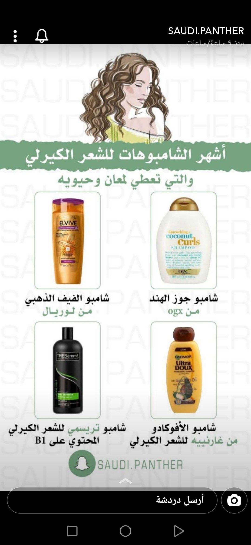 Pin By Sana Azhary On Make Up Hair Skin Care Diy Masks Hair Care Oils Beauty Recipes Hair