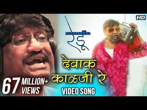 dj ringtone download marathi