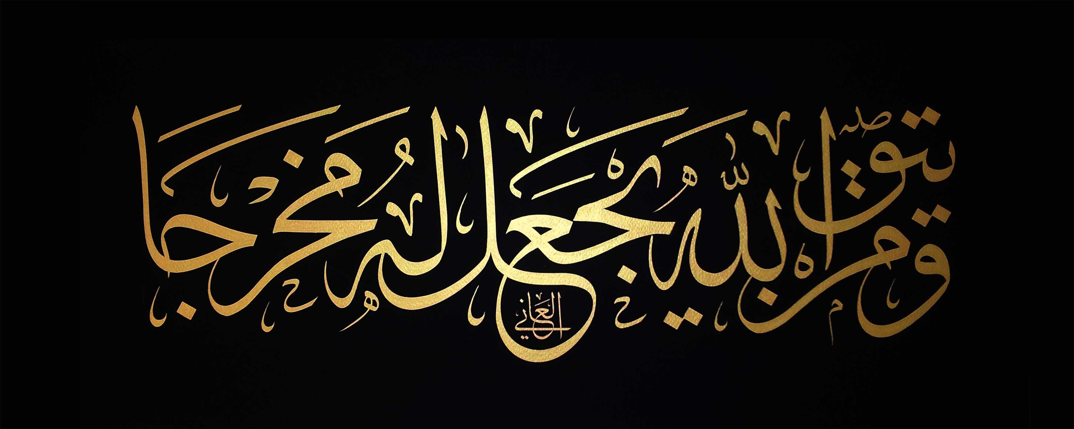 ومن يتق الله يجعل له مخرجا Islamic Art Calligraphy Art Calligraphy