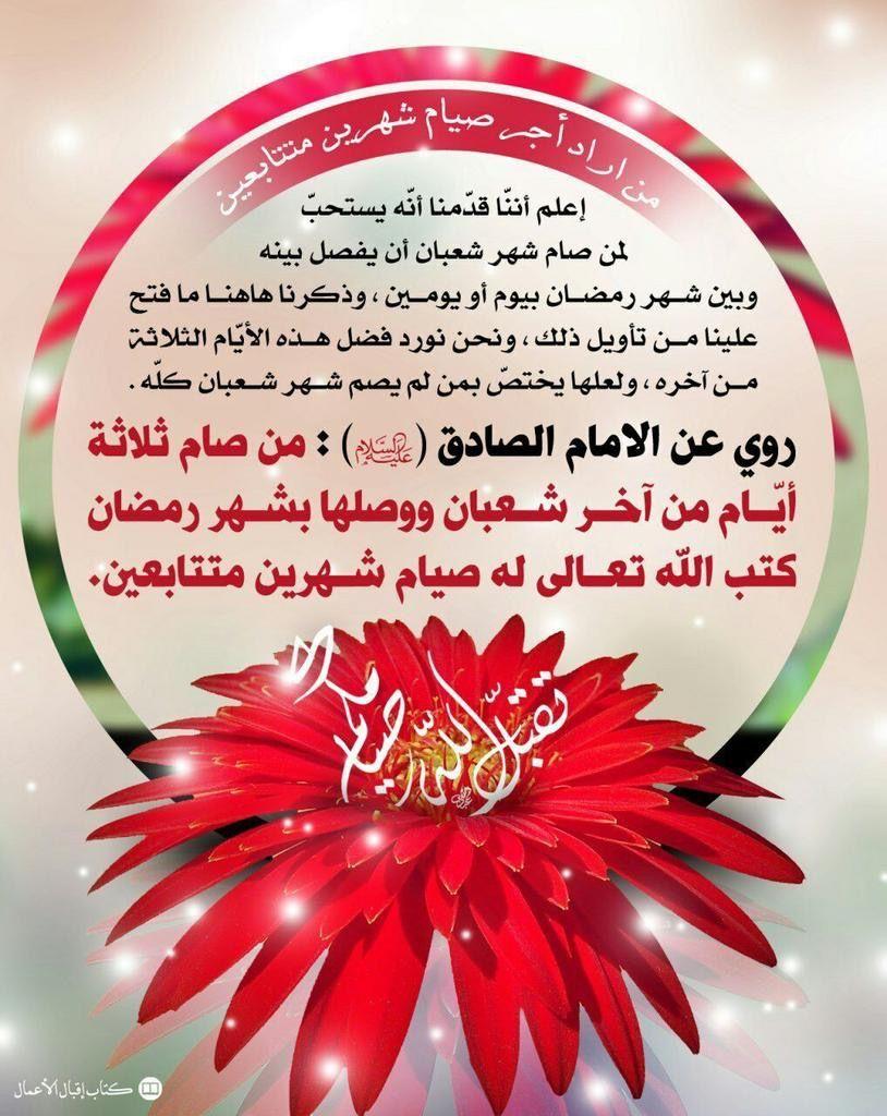 Pin By Abomohammad On أحاديث أهل البيت عليهم الصلاة والسلام Alc Lis