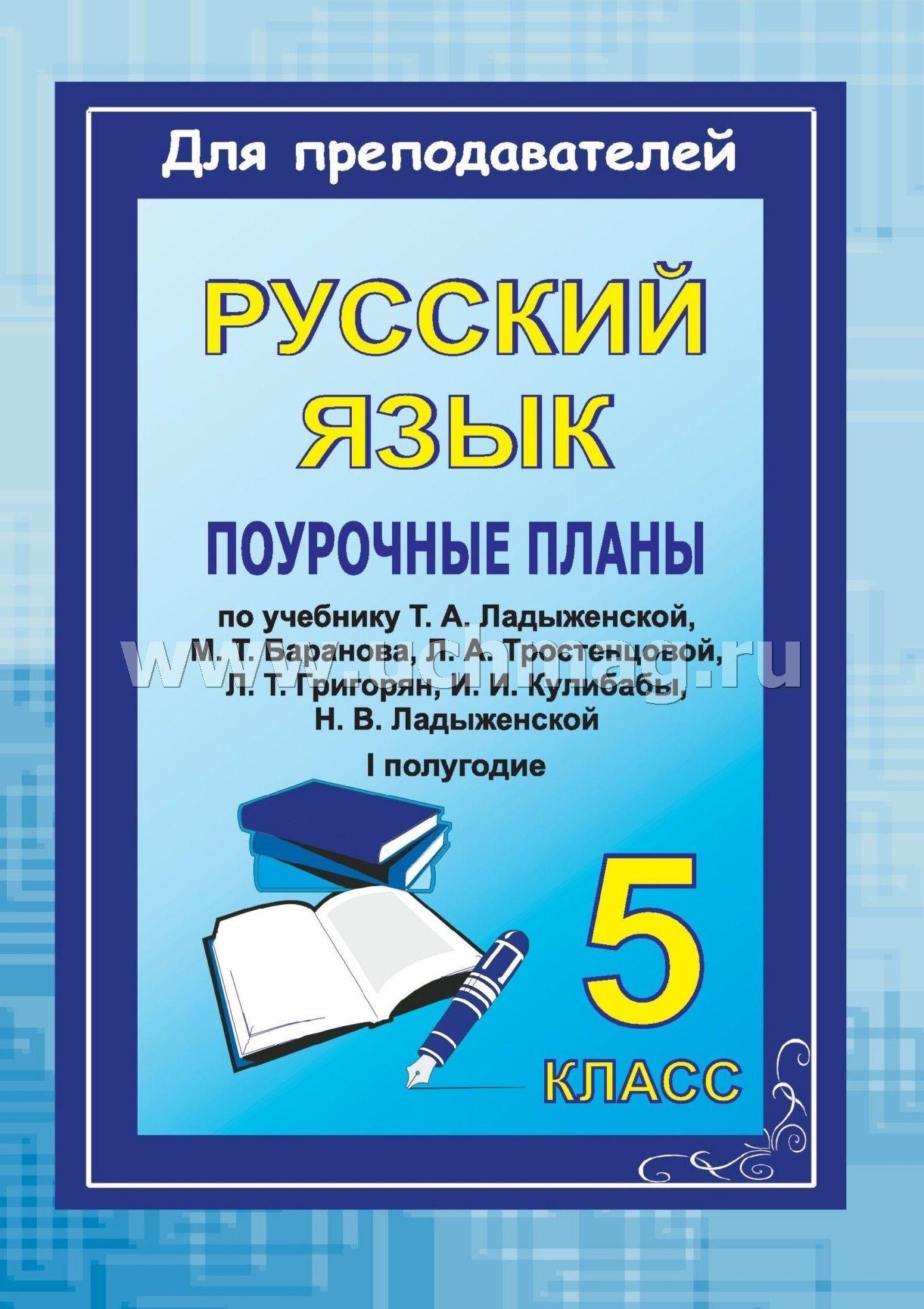 Поурочное планирование по русскому языку 5 класс скачать бесплатно