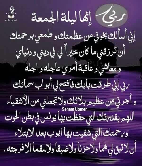 ليلة الجمعه الخميس Islamic Images Chalkboard Quote Art Arabic Quotes