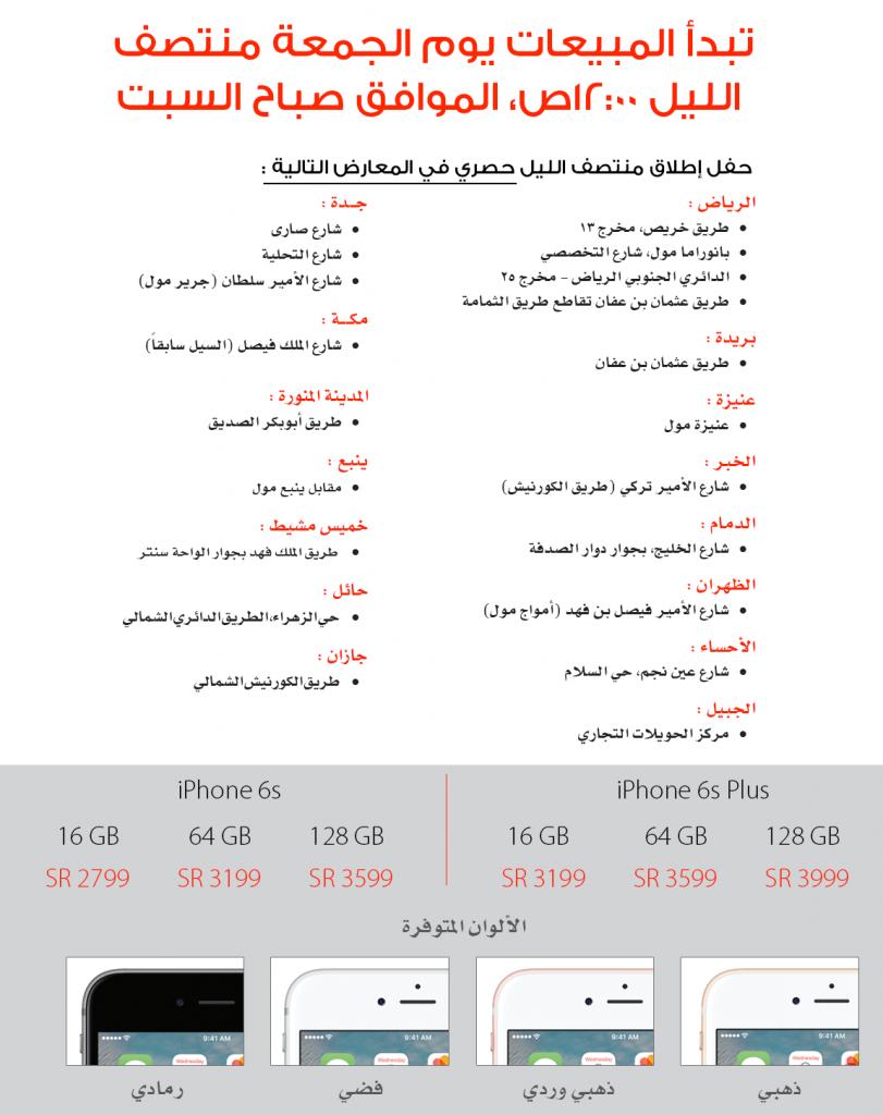 سعر ايفون 6s و ايفون 6s بلس فى جرير السعودية Iphone 6s عروض توداى Iphone