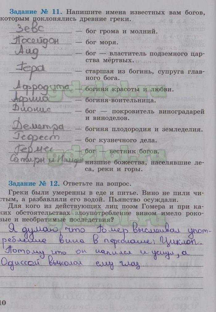 Начальная школа 21века 4класс ответы на задачи