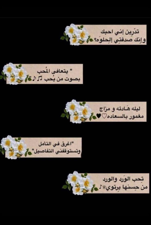 ملصقات سنابية Iphone Wallpaper Quotes Love Calligraphy Quotes Love Wallpaper Quotes