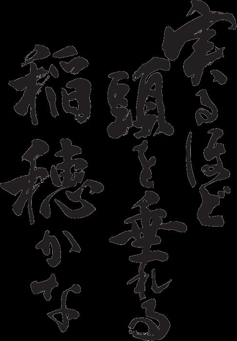 楽天市場 実るほど頭を垂れる稲穂かな 縦書 書道家が書く漢字t