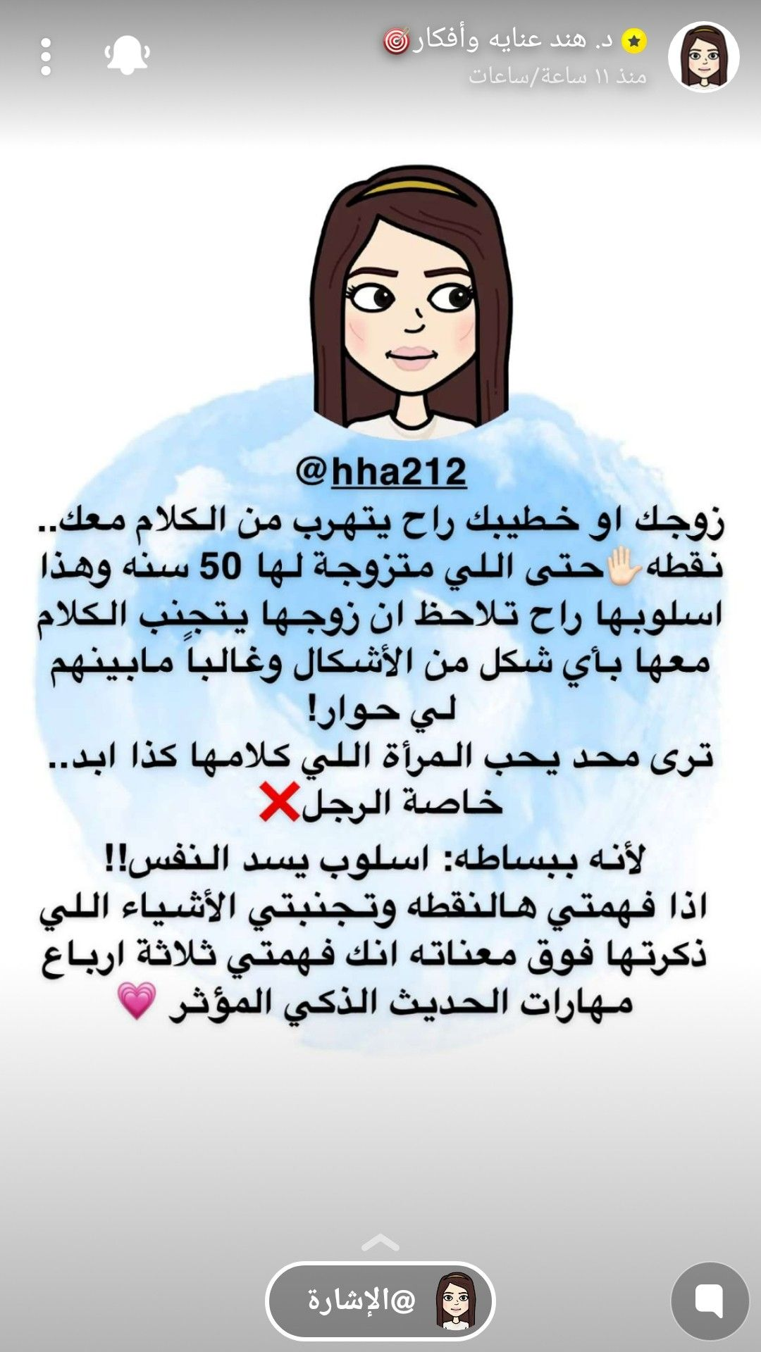 Pin By Hawraa On دكتوره هند Life Coach Quotes Life Skills Special Education Beautiful Arabic Words