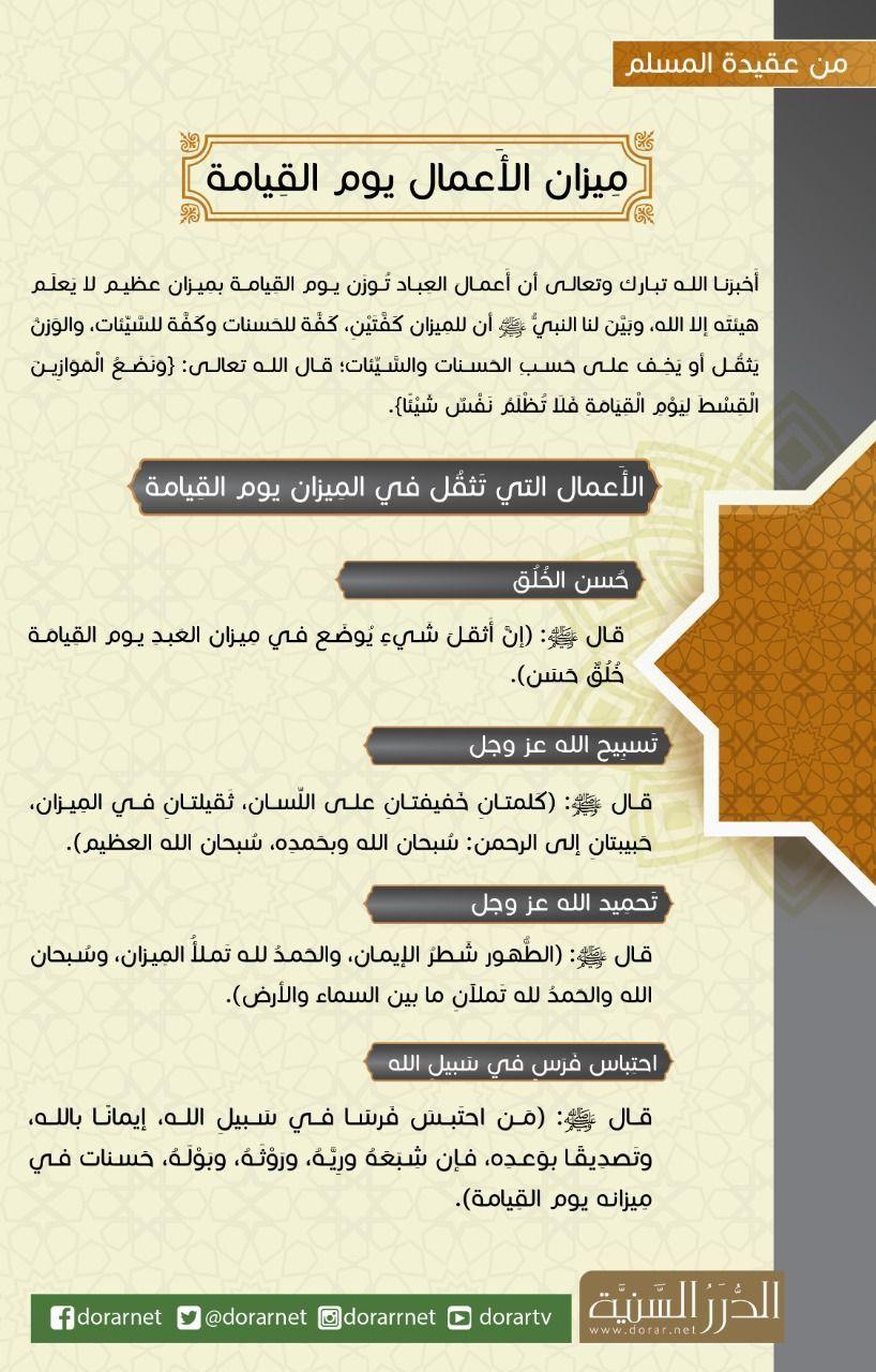 ميزان الاعمال يوم القيامة Inspirational Quotes Quotes Islam