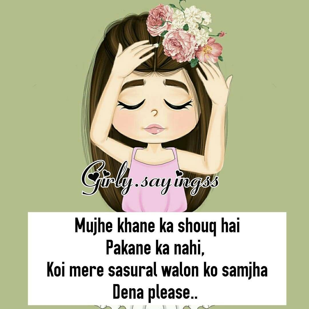 Kaanch Kii Guriya Girl Quotes Funny Girl Quotes Cute Funny Quotes