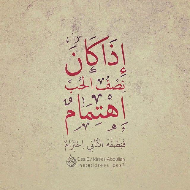 إ د ر يس ع ب دالله On Instagram إذا كان نصف الحب اهتمام فنصفه الثاني احترام تصميمي الحب احت Words Quotes Love Quotes Wallpaper Funny Arabic Quotes
