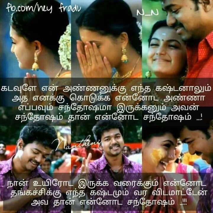 vikranth and vijay relationship poems