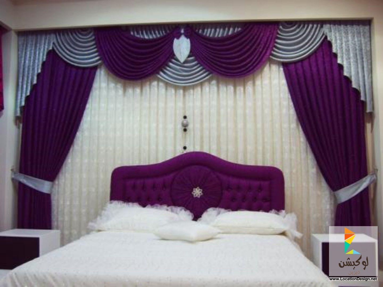 احدث تصميمات ستائر غرف نوم 2015 لوكيشن ديزاين تصميمات ديكورات أفكار جديدة مصر Curtain Designs For Bedroom Girls Bedroom Curtains Home Decor Bedroom