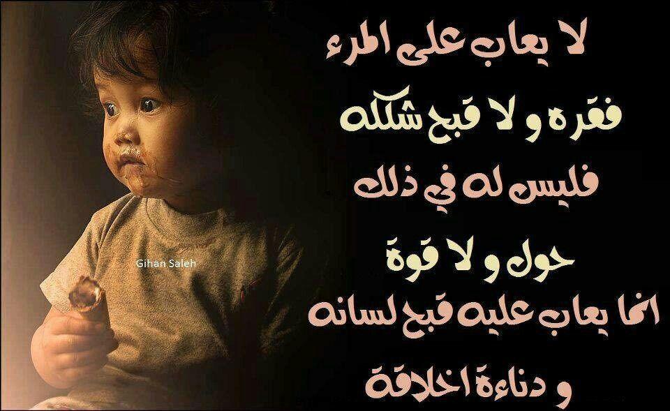 الاخلاق Quotes Words Arabic Quotes