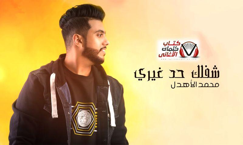 كلمات اغنية شفلك حد غيري محمد الاهدل