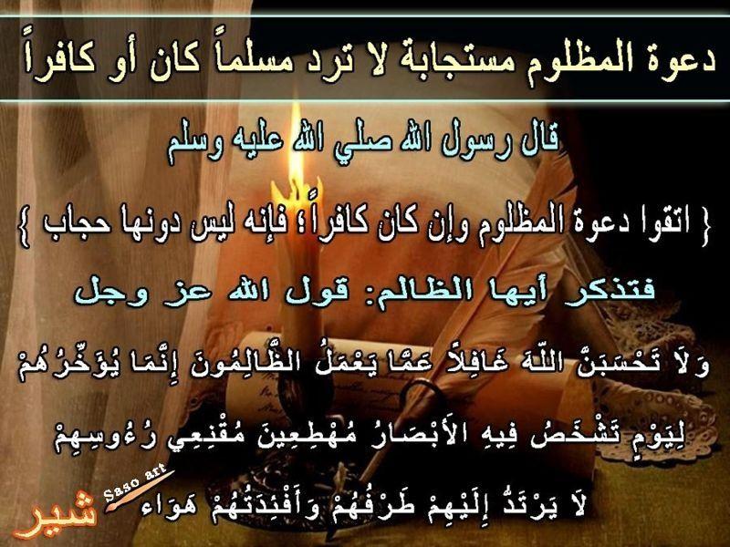 Epingle Par Felancom Sur Islamic