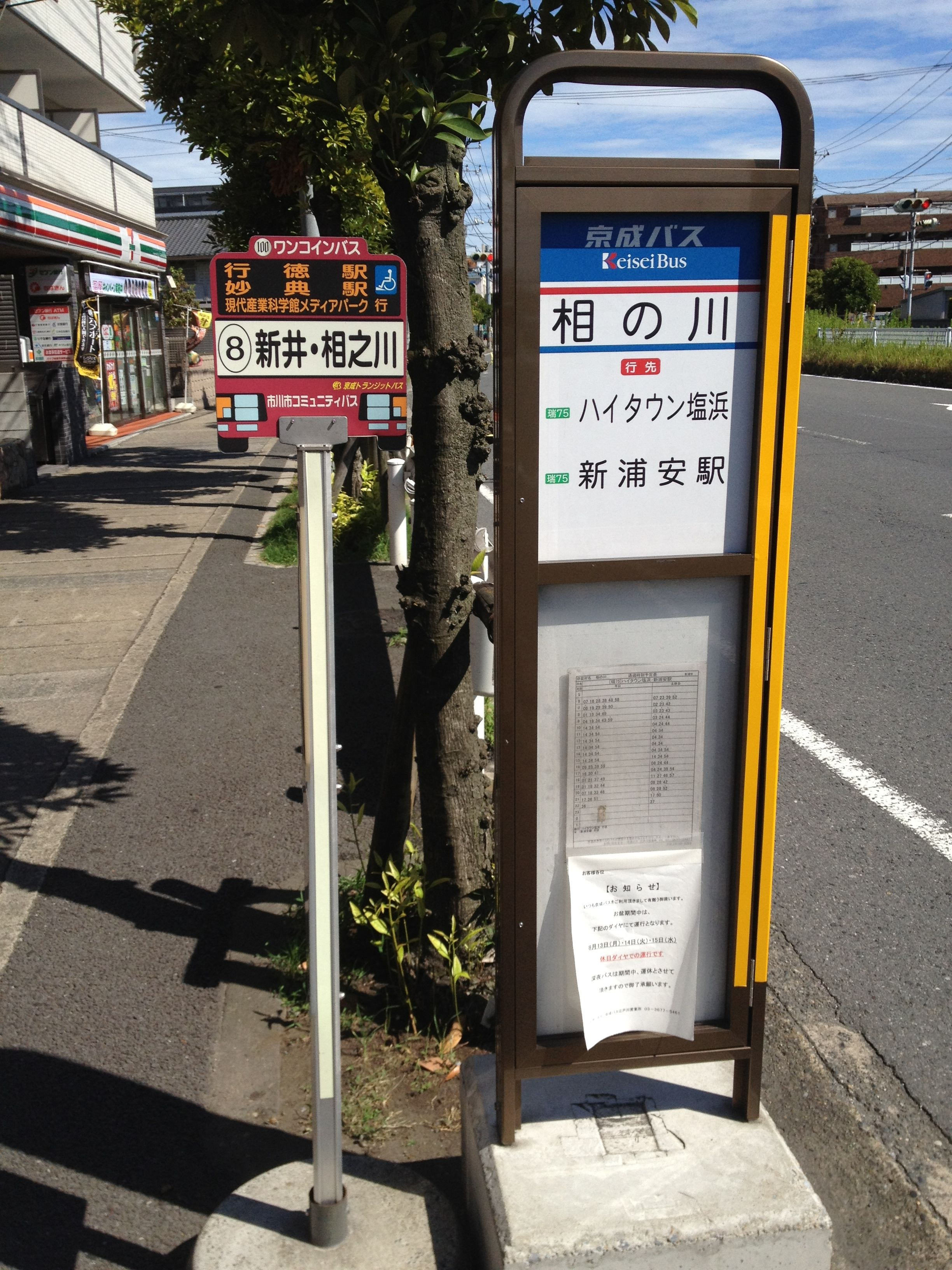 Japanese Bus Stop With Images Bus Stop Design Bus Stop Sign