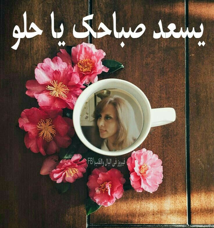 يسعد صباحك يا حلو Coffee Love Coffee Cafe Coffee Tea