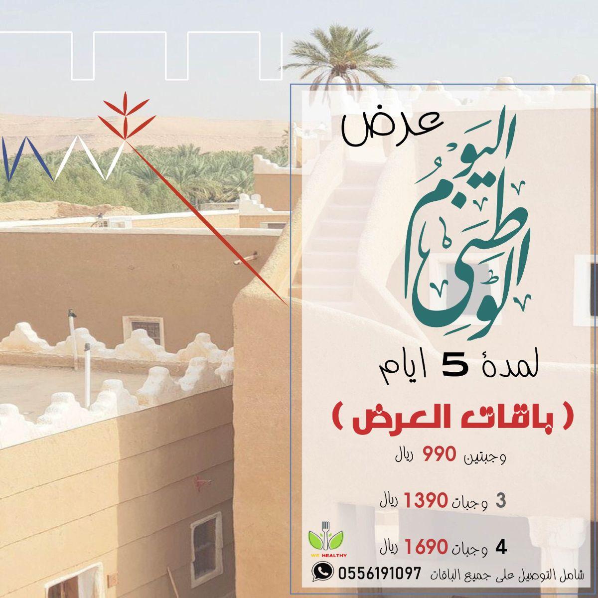 صفحه اعلانيه تصميم اعلاني اليوم الوطني عروض اليوم الوطني تصميم اعلان تصاميم السعوديه جرافيك ديزاين Home Decor Decals Decor Home Decor