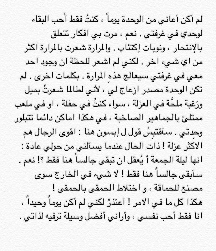 Pin By Mayar On عناق روح Words Quotes Spirit Quotes Really Good Quotes