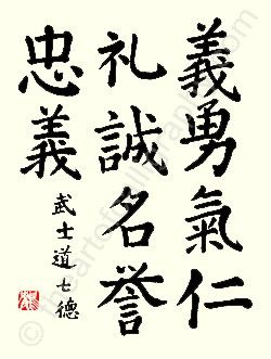 BUSHIDO THE 7 SAMURAI VIRTUES Japanese Calligraphy
