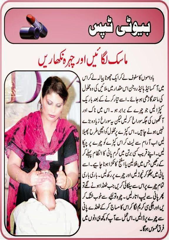 Mask Lagain Chehra Nikharain Urdu Beauty Tips Homemade Face Mask For Glowing Skin Try This Home Face Mask For Spots Combination Skin Mask Glowing Skin Mask