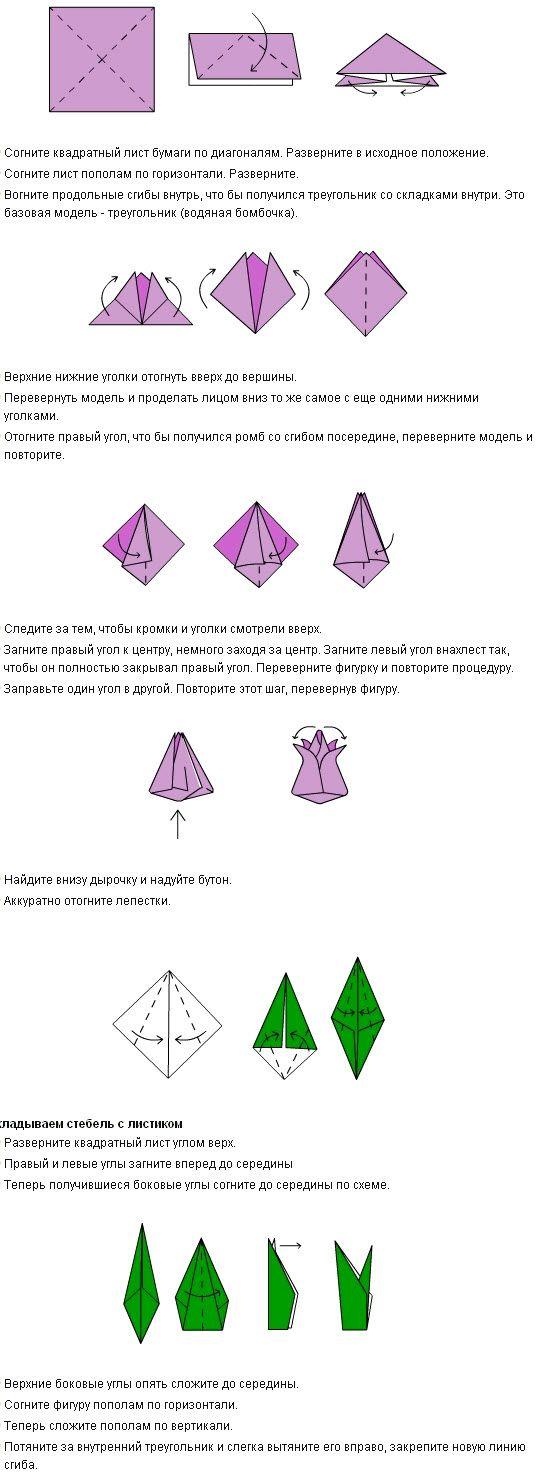 Как сделать тюльпан из бумаги оригами фото 578