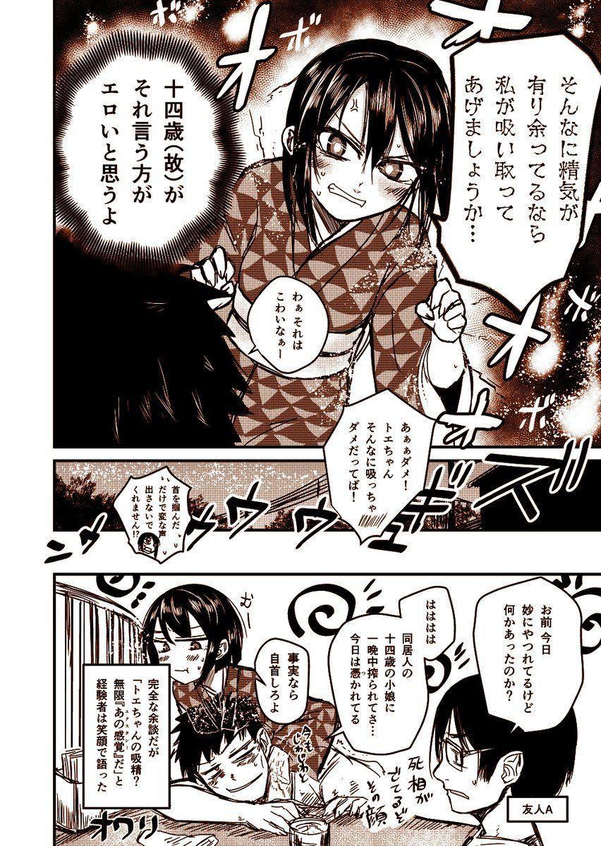 コトバノリアキ kotobanoriaki さんの漫画 30作目 ツイコミ 仮 ノリアキ 漫画 マンガ