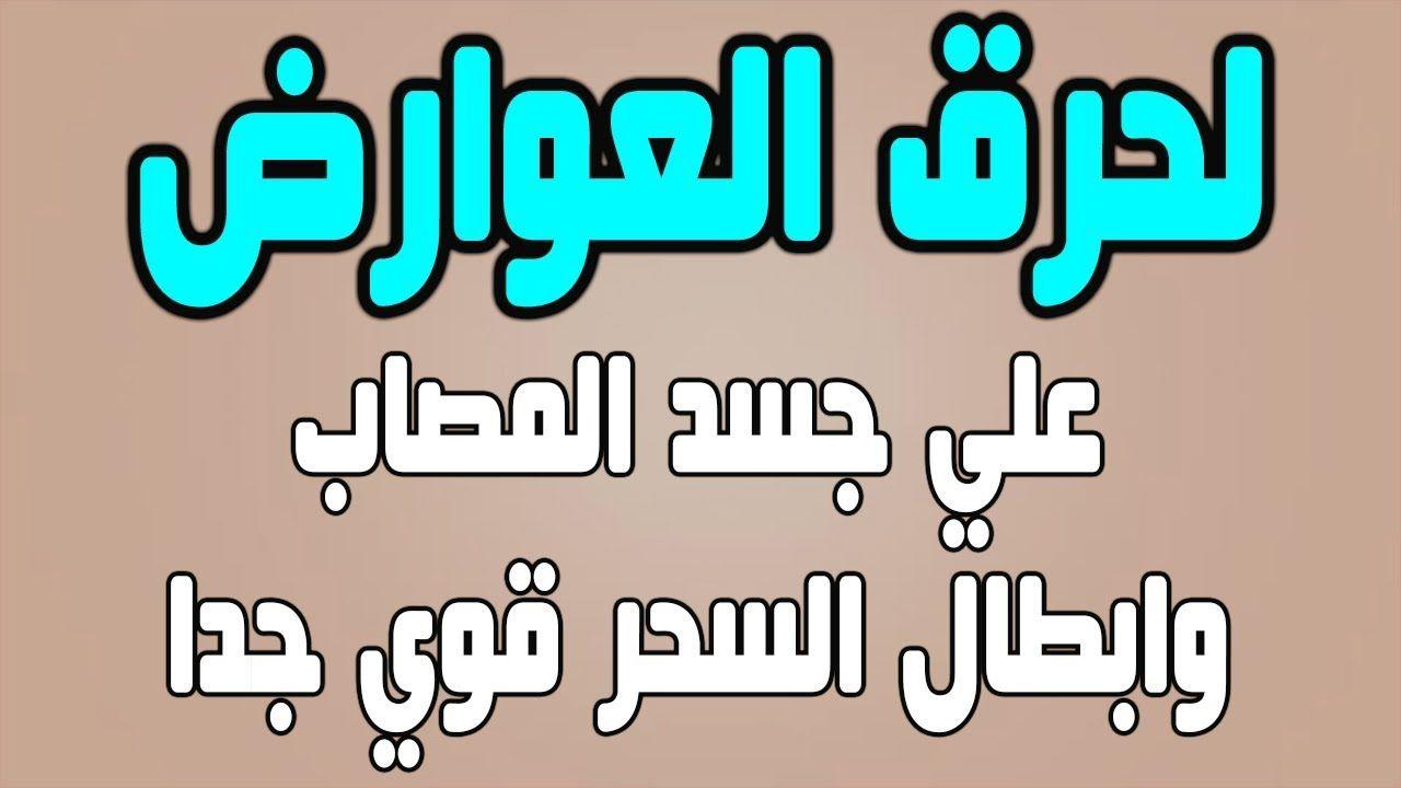 لطرد العوارض علي جسد المصاب وابطال السحر قوي جدا Quran Verses Picture Quotes Islam Hadith