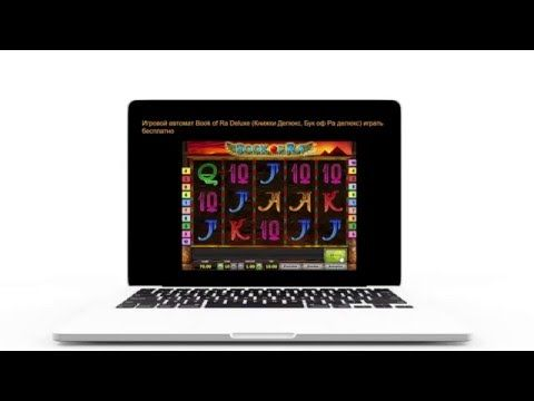 скачать игровой автомат book of ra бесплатно