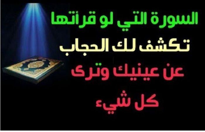 سورة لو قرأتها تكشف لك الحجاب عن عينيك وتكشف من يخدعك ويكيد لك وترى كل شيء Islamic Quotes Real Life Quotes Life Quotes