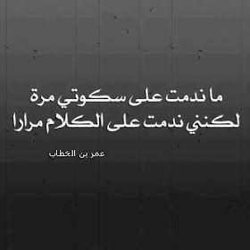 اقوال و حكم العظماء February 2013 Life Lesson Quotes Talking Quotes Master Quotes