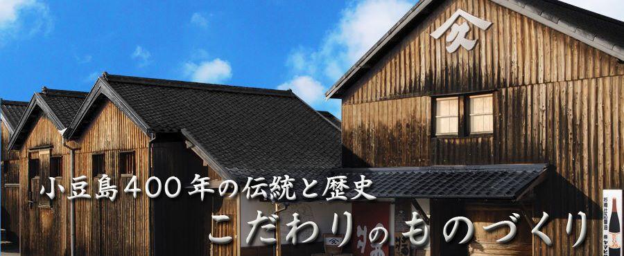 小豆島400年の歴史と伝統の醤油、そして国内最高品質のオリーブ油 株式会社ヤマヒサ