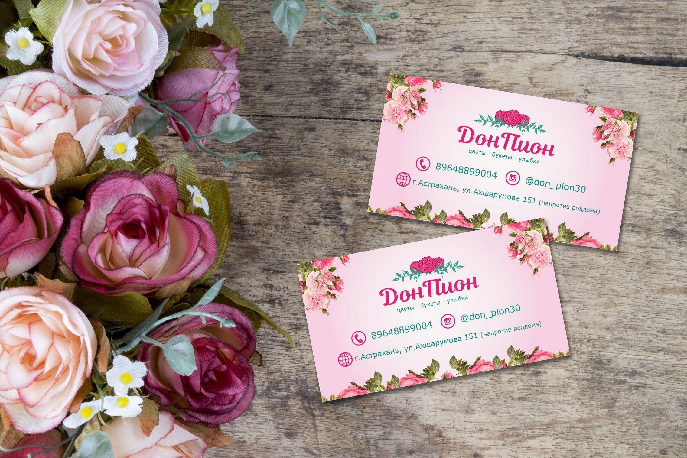 Фото цветов на визитки