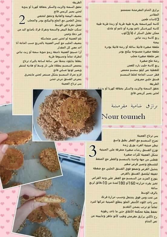 برازق شامية مقرمشة East Dessert Arabic Food Food And Drink