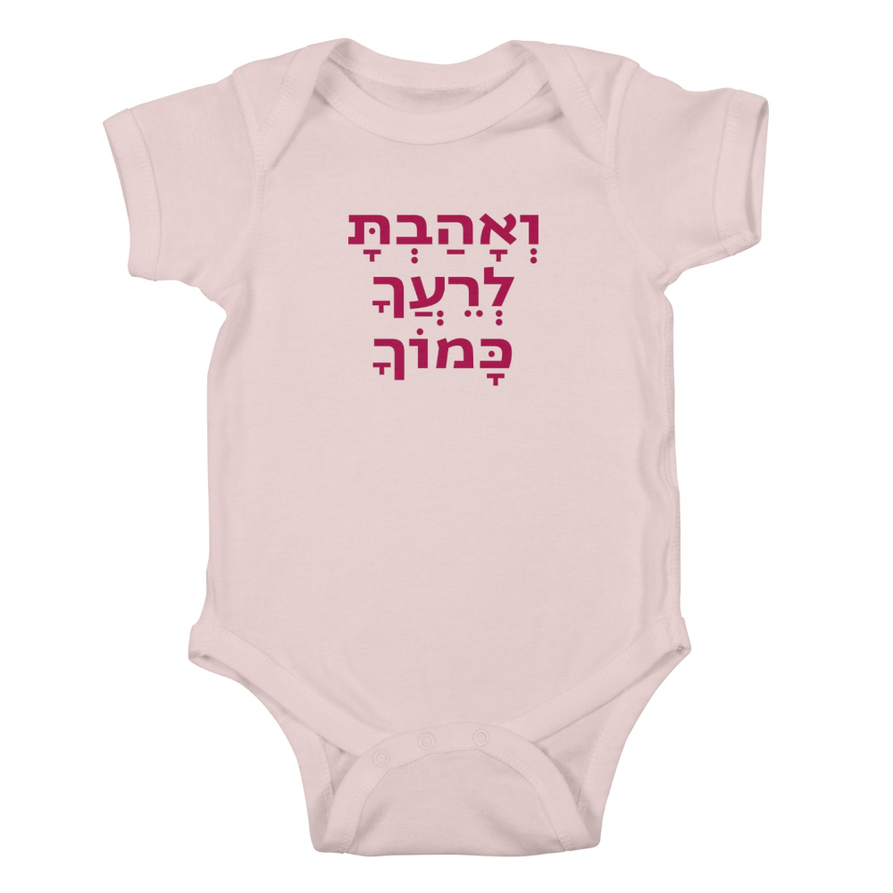 Love Your Neighbor as Yourself in Hebrew #Love #Torah #Bible #Inspiring #BiblicalQuote #LoveYourNeighbor #LoveYourFellow #Hebrew #typography #words #JewishGift #Jewish #Judaica #Justice #baby #bodysuit