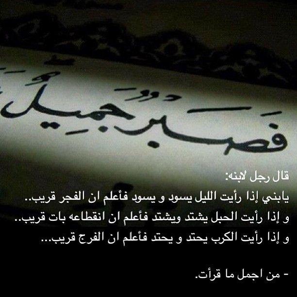 فصبر جميل الصبر اجمل ما قرأت عن الصبر و قوة الارادة Love Words Arabic Love Quotes Words Worth