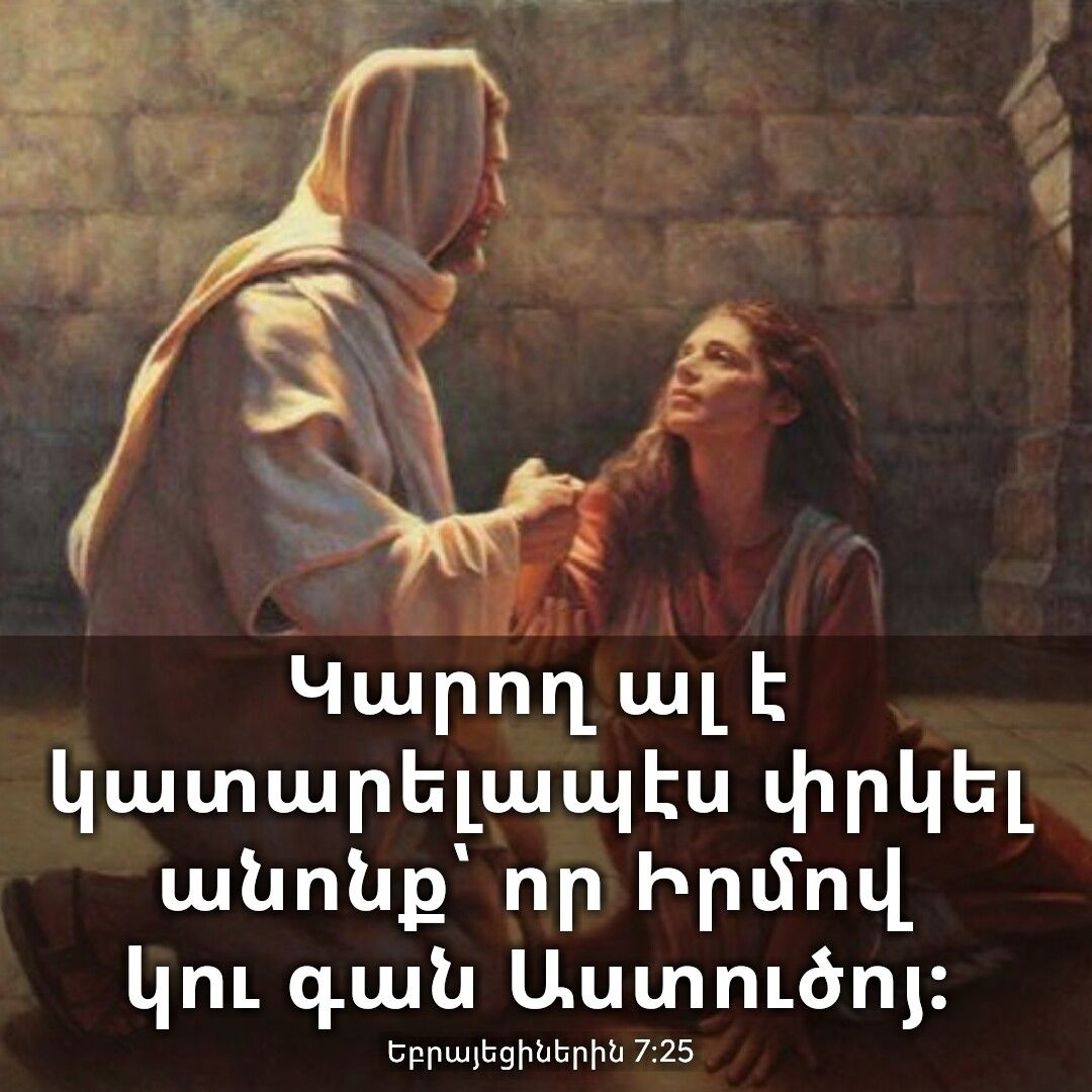 he is able also to save them to the uttermost that  e unto god by him he is able also to save them to the uttermost that  e unto god      rh   pinterest