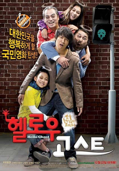 korean comedy movie list 2016