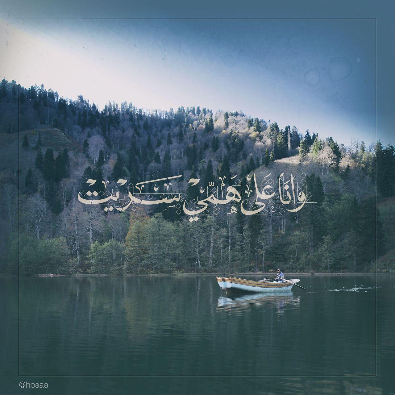 كلن على همه سرى خطوط الضوء سكون ساحر في بحيرة من بحيرات الشمال التركي حين تخلو من البشر لتبدو وكأنها لحظة من الفردوس المخطوطة من إبد Outdoor River Water