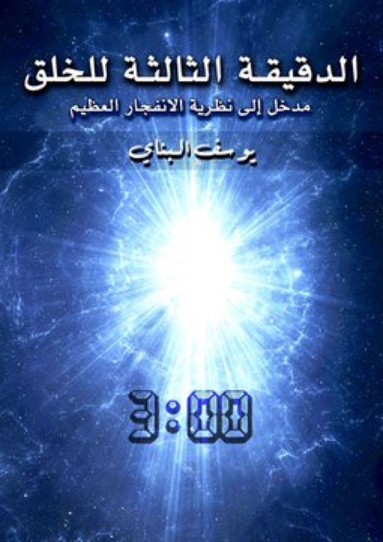 Pin By Abdellah Maliki On عالم القراءة والكتب Wattpad Books Arabic Books Books To Read