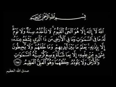 اية الكرسي القارئ مفتاح محمد السلطني ديننا الاسلام Arabic Calligraphy Islamic Art Calligraphy