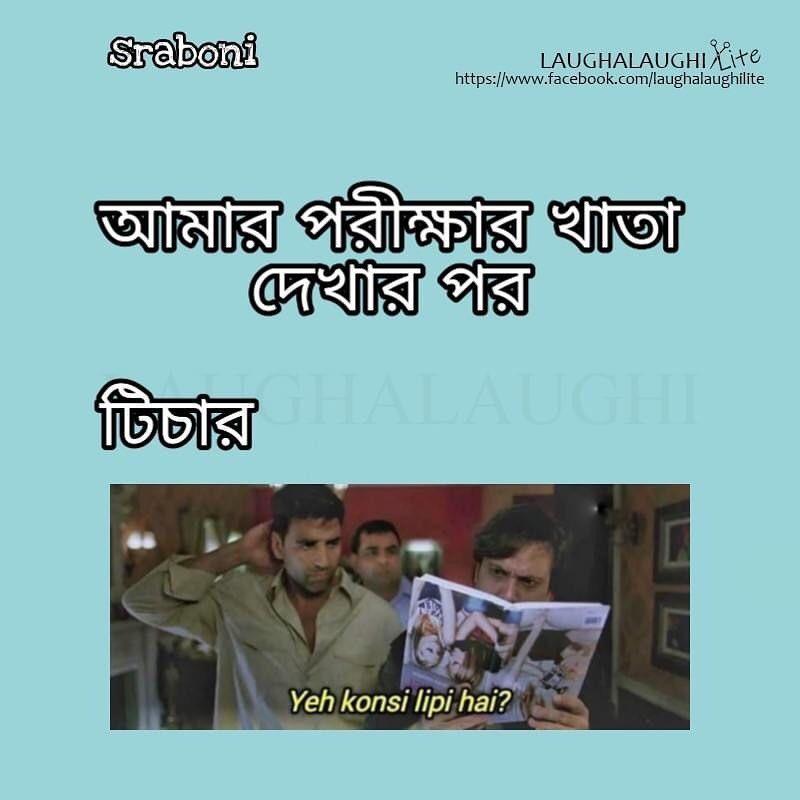 Laughalaughi Short Jokes Funny Funny Photo Captions Bangla Funny Photo